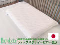 高品質天然ラテックス100%の高反発でも低反発でもない正反発枕 ボディーピロー低め
