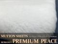 ロマンス プレミアムピース ムートンシーツ 毛長38mm 匠の最高級モデル シングルサイズ【お手入ブラシ付】