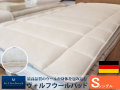 [二枚敷で使うと寝心地アップ] ビラベック ボゥルフ羊毛ベッドパッド シングルサイズ