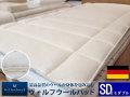 [二枚敷で使うと寝心地アップ] ビラベック ボゥルフ羊毛ベッドパッド セミダブルサイズ