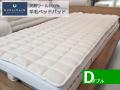 ビラベック羊毛ベッドパッドダブルサイズ