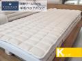 ビラベック羊毛ベッドパッドキングサイズ