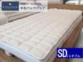 ビラベック羊毛ベッドパッドセミダブルサイズ