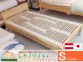 リラックス社ナチュラフォームと専用ベッドフレーム レグノワイド シングルサイズ 京都八田屋オリジナル