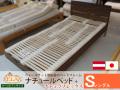 リラックス社ナチュラフレックスと専用ベッドフレーム ナチュールベッド シングルサイズ 京都八田屋オリジナル