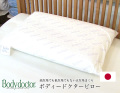 高品質天然ラテックス100%の高反発でも低反発でもない正反発枕 ボディードクターピロー