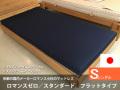 横寝に対応した布団マットレス ロマンスゼロ【スタンダード・フラットタイプ】シングルサイズ