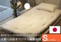 硬さが選べる 京都八田屋オリジナル 手作り綿敷布団 シングルサイズ