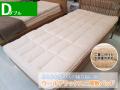 ウールデラックス羊毛ベッドパッドダブルサイズ