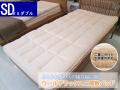 ウールデラックス羊毛ベッドパッドセミダブルサイズ