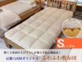 上げ下ろしと寝心地を両立させた羊毛たっぷりふわふわ敷布団 シングルサイズ 八田屋オリジナル
