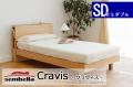 木製ベッドフレーム(マットレス別売) Clavis クラヴィス セミダブルサイズ