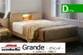 木製ベッドフレーム(マットレス別売) Grande グランデ  ダブルサイズ -ウッドスプリング仕様-
