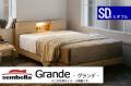 木製ベッドフレーム(マットレス別売) Grande グランデ  セミダブルサイズ -ウッドスプリング仕様-