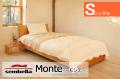木製ベッドフレーム(マットレス別売) Monteモンテ シングルサイズ