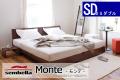 木製ベッドフレーム(マットレス別売) Monteモンテ セミダブルサイズ