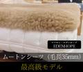 ムートンシーツ マフロン エデンホープ 毛長35mm 最高級モデル ダブルサイズ【お手入ブラシ付】