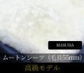 マスダ長毛ムートンシーツ 毛長55mm 高級モデル セミダブルサイズ【受注生産約一か月納期】【お手入ブラシ付】