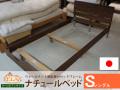 ウォールナット無垢材のナチュールベッド
