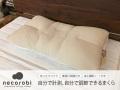 necorobiまくら <横寝サポートタイプ> ゆったりワイドタイプ 高さ調節シート付