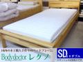 ボディードクターのベッドフレーム レグノ ウッドスプリング専用 セミダブルサイズ
