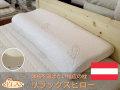 【日本初上陸の安眠枕】オーストリアRELAX社 ラテックスピロー