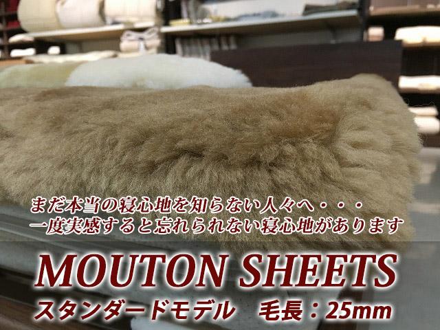 ムートンシーツ 標準モデル 毛長25mm セミダブルサイズ【お手入ブラシ付】