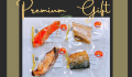 プレミアム焼魚セット
