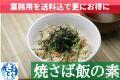 送料込 業務用焼さば飯の素(2合炊き用×3袋)【八戸前沖鯖使用】