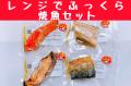 レンジでふっくら焼魚セット