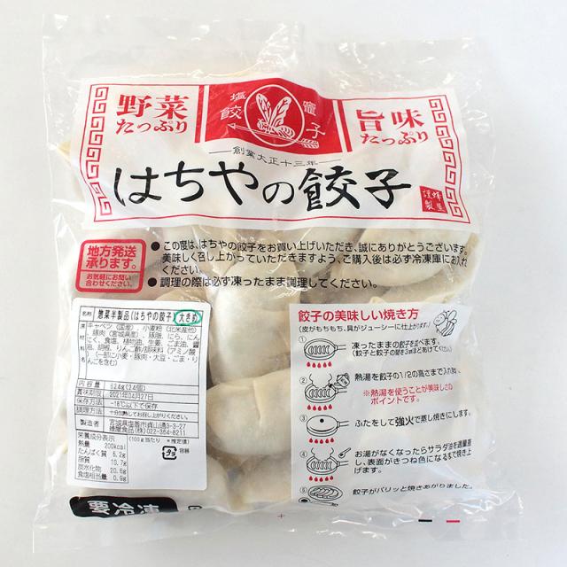 【数量限定】はちやの餃子大きめサイズ(26g) (24個入)