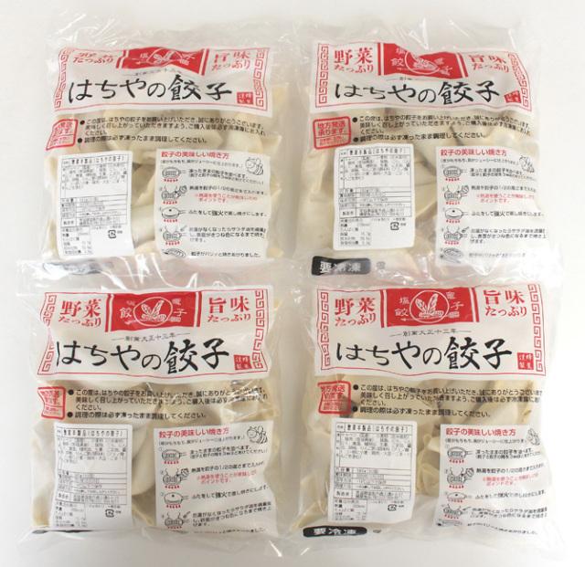 《送料込み》はちやの餃子30個入×4袋セット