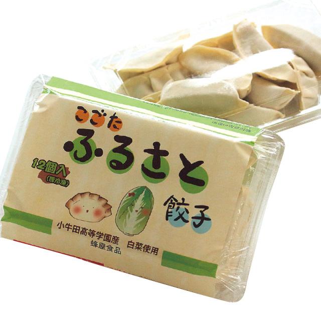こごたふるさと餃子(12個入)※冬季のみ限定販売