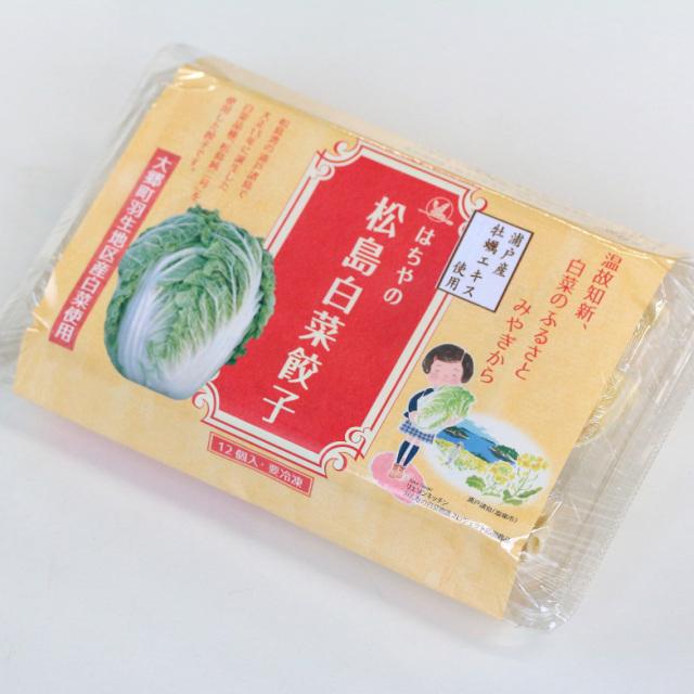 (冬季限定)松島白菜餃子(12個入)