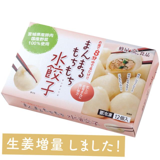 【冬季限定】まんまるもちもち水餃子生姜入(12個入)