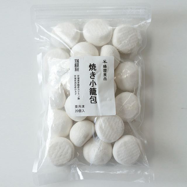 餃子専門店の焼き小籠包(20個入)