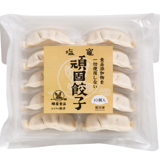 食品添加物を一切使用しない頑固餃子(10個入)