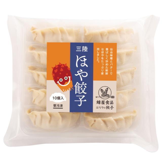 三陸ほや餃子(10個入)