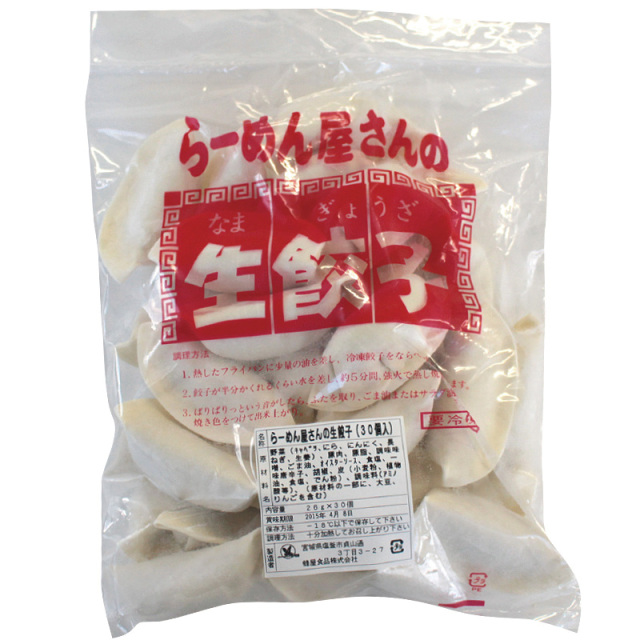 らーめん屋さんの餃子(30個入)