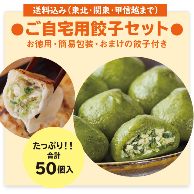 《送料込み》野菜を摂ろう、「仙台あおば餃子」セット(50個入)