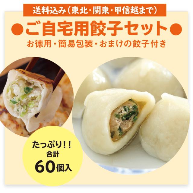《送料込み》スタミナ抜群、ニラたっぷり「水餃子」セット(60個入)