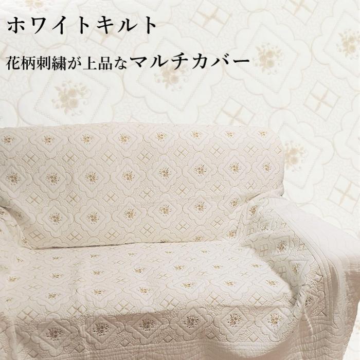 マルチカバー 【ホワイトキルト】 花柄 刺繍 キルト カバー 洗える かけるだけでおしゃれな ソファーカバー ベッドカバー 正方形 長方形 綿