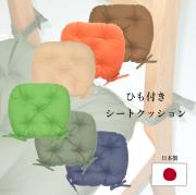 バテイ型 シートクッション/座布団 オックス 厚み6cm 紐付き 洗える 日本製