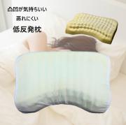 低反発枕 硬め 肩フィット SP-5