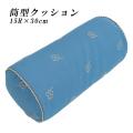 筒型クッション ボルスター クッション 【フィオナコード】  小花柄 ブルー 15R×30cm 中身付き スペイン生地 腰当て枕 ごろ寝枕 日本製