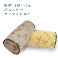 【限定商品】 高級 筒型クッションカバー ボルスタークッションカバー  18R×40cm 【タモガ】 スペイン生地 日本製