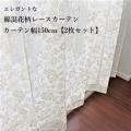 綿混花柄レースカーテン