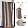 ロング パタパタカーテン 幅150×丈250cm 間仕切り アコーディオンカーテン フリーカット 日本製 つっぱり棒用