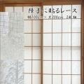 柄あり 障子に貼るレース カスリ柄/カール柄/森林柄  破れにくい 花粉をキャッチ UVカット 日本製