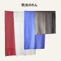防炎暖簾(のれん)/目隠し/間仕切り 幅85x丈90cm/150cm/170cm 日本製